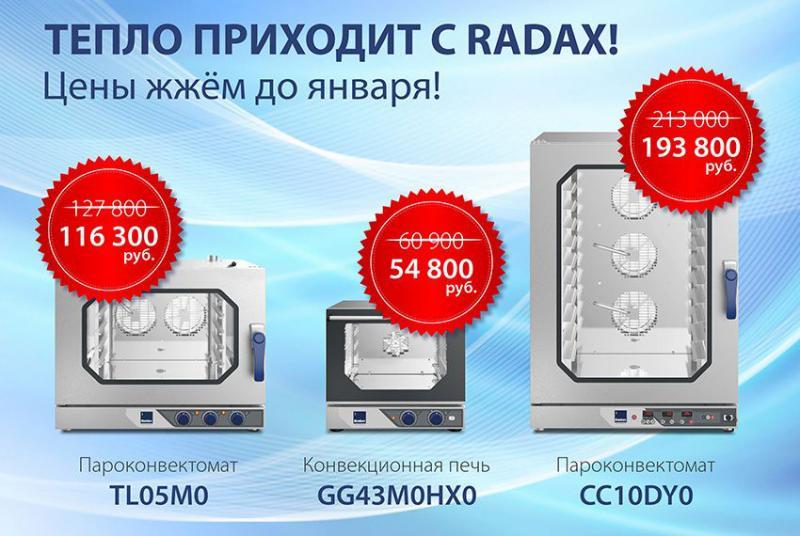 Тепло приходит с RADAX! Цены жжём до января!